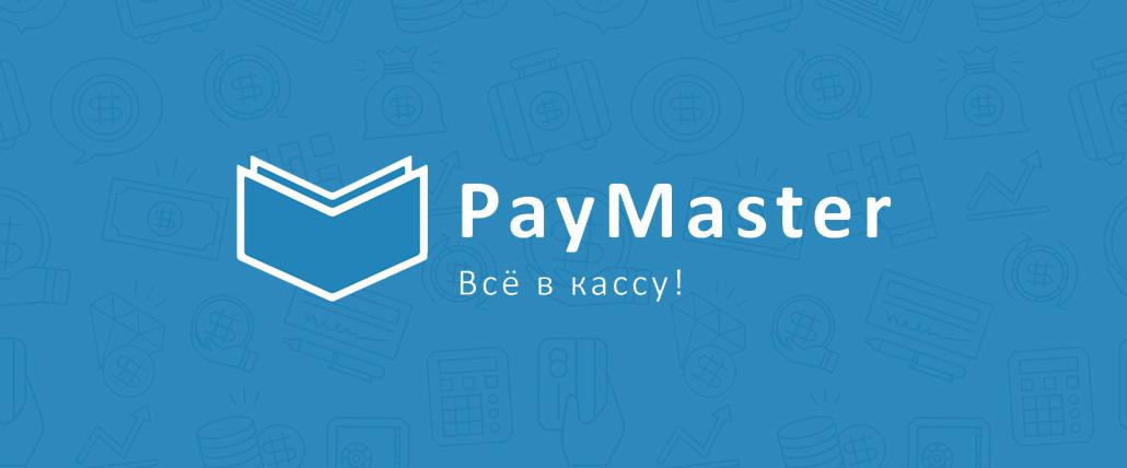 Подключена он-лайн оплата. Самые популярные варианты оплаты и абсолютно безопасные от PayMaster.